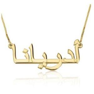 Jewelry - Customized Arabic script necklace